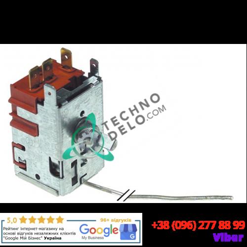Терморегулятор Danfoss 077B7008 -8,5 до +11,5°C CM19797007 для Electrolux, Icematic, Scotsman, Simag и др.