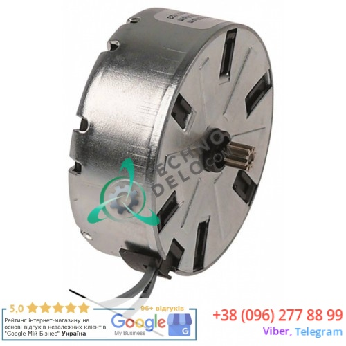 Микромотор CDC M48R ATS 24VAC диаметр 47мм для программатора посудомоечного и холодильного оборудования