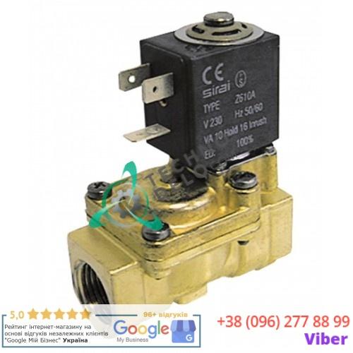 Клапан электромагнитный Sirai L180-B 3/4 L79мм Z610A 230VAC 120158 для Comenda, Marels