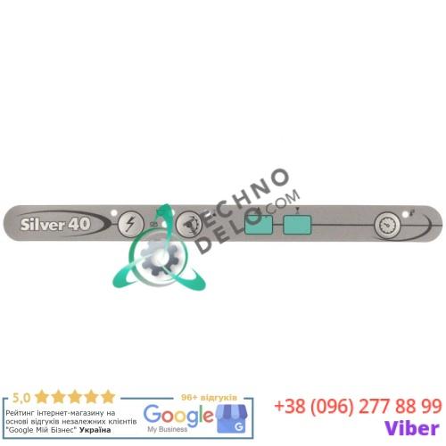 Стикер 025445 025733 панели управления профессиональной посудомоечной машины Colged Silver 40, MBM и др.