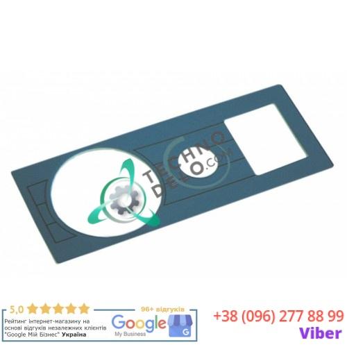 Стикер (плёнка передняя) панели управления 01271301R 1271301 профессионального оборудования Dexion, MBM