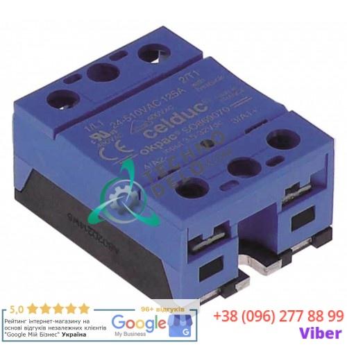 Реле силовое Celduc SO869070 1 фаза 125A 24-510В 57x45мм