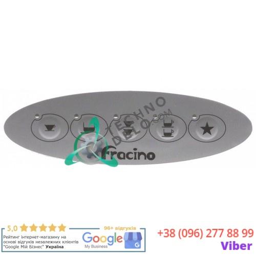 Панель управления (гибкая) 133x40,5мм FC94CD для кофемашины Fracino