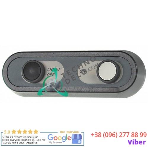 Панель управления 2 кнопки 130x42x18мм 19702036 для слайсера Klemor, Sirman AGATA 330/GEMMA 300 CE/SELCE 350 и др.