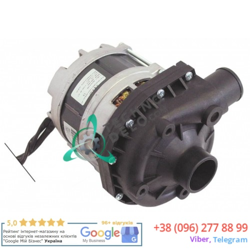 Насос ALBA PUMPS C10511 230В ø45/ø40мм для Aristarco AE45.30, AP50.35, AS50.35 и др.