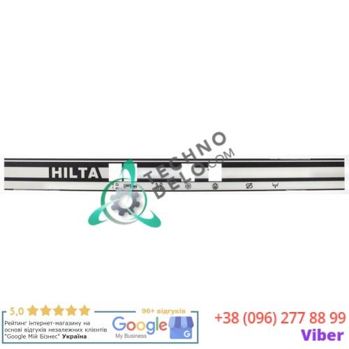 Стикер панели управления (наклейка) 585x55мм CETSHILTA4 TAORHIS42 для посудомоечной машины Omniwash, Hilta