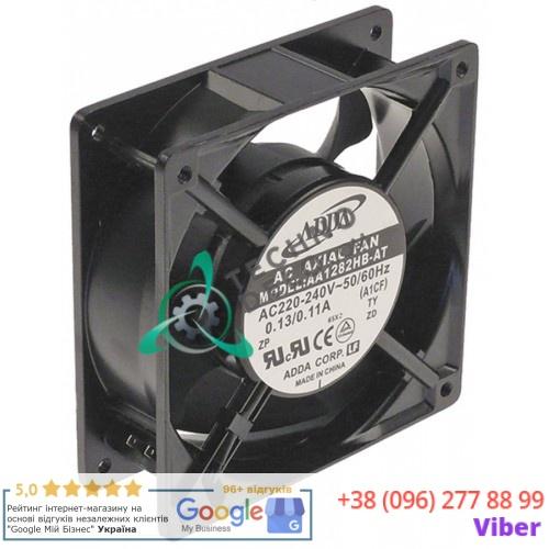 Вентилятор ADDA AA1282HB-AT (230VAC 23/20W) EMMOAS10 для Coven, Desmon, Electrolux и др.