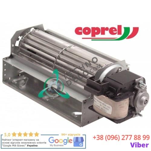 Вентилятор-электромотор Coprel TFR (FN) 37Вт 230В крыльчатка ø60мм L-180мм 01202330 для печи Garbin, Tecnoeka и др.