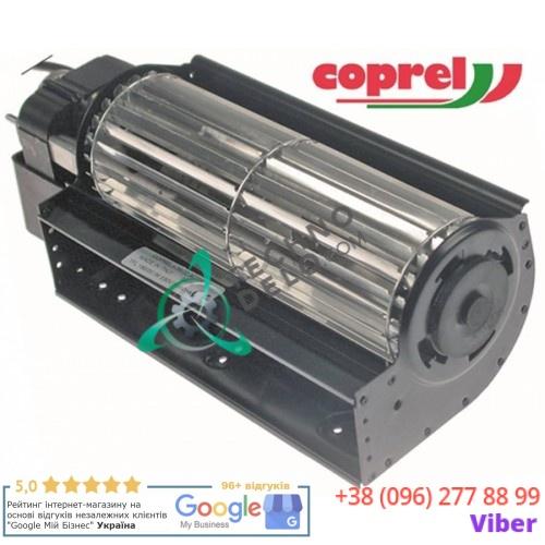 Вентилятор-электромотор Coprel TFL 230В 25Вт ø60мм L-180мм B5102 для холодильного оборудования Friulinox, Tecfrigo и др.