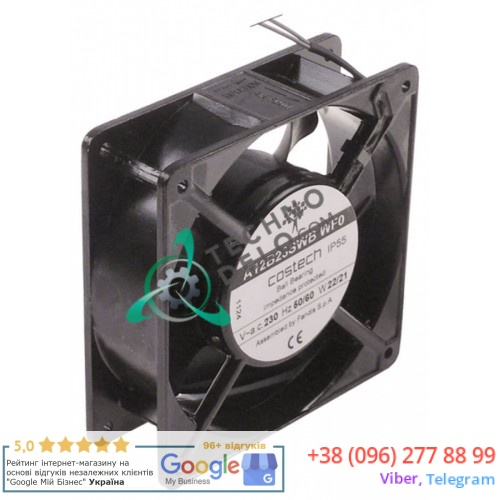 Вентилятор обдува осевой COSTECH A12B23SWB WF0 120x120x38мм 230VAC мощность 22/21Вт 88080651 для Rieber и др.