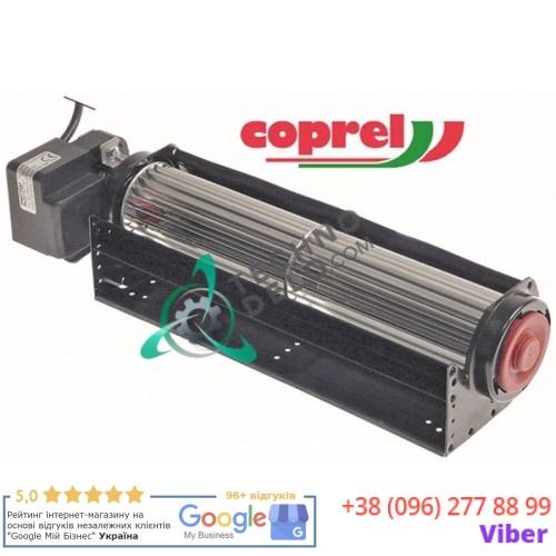 Вентилятор-электромотор Coprel TFL45-240/15-27CFN INC 230В 16Вт ø45мм L-240мм -10 до +50°C 40701051 для Mercatus