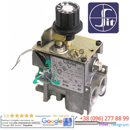 Термостат газ SIT 465.101413 universal parts