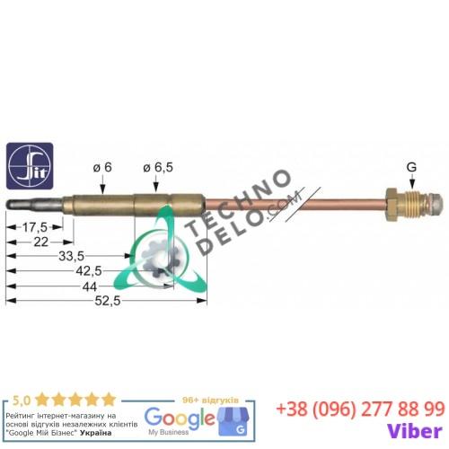 Термопара-элемент SIT M9x1 L 1500мм EMSITT150/20 Coven, Modular, Morice, Rosinox, Silko, Virtus и др.