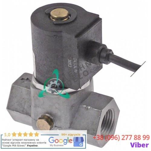 Клапан газовый Black Teknigas L69мм H94мм 1/2 IG IP40 230VAC 701251 для Falcon и др.