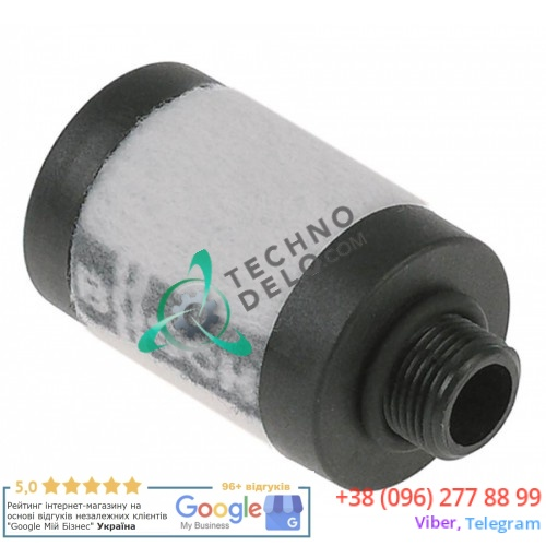 Фильтр Busch 0532140151 ø35мм L52мм 0939160 насоса вакуумного упаковщика Henkelman Mini Jumbo и др.