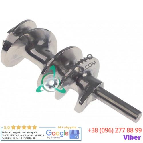 Шнек мясорубки mod. 22 нержавеющая сталь с пальцем Unger 518.698064 /parts original equipment