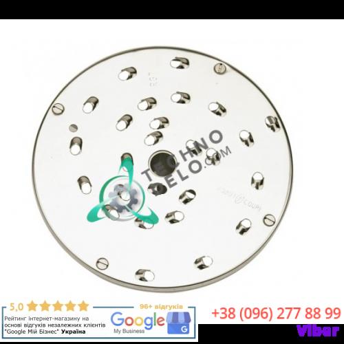 Диск-терка Grater 7мм, 28016 для овощерезки Robot Coupe CL50, 52, 60