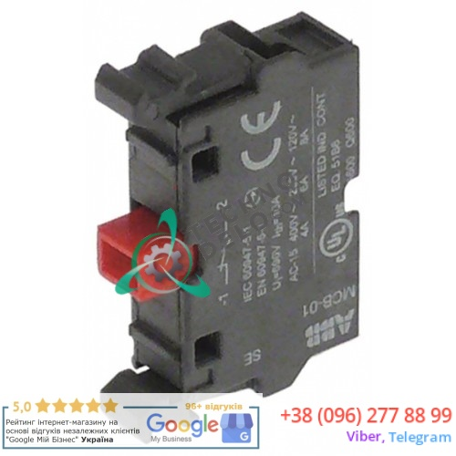 Блок контактный ABB MCB-01 (1NC 8А 400В) 130410 для Comenda, Hoonved, Whirlpool, Imesa и др.