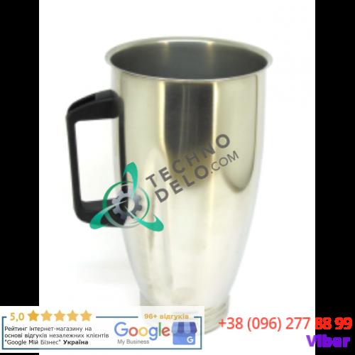 Колба (стакан металлический) H-165мм D-112мм C0004F350 для блендера Macap P102