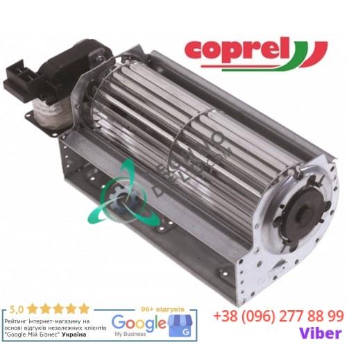 Вентилятор с поперечным потоком COPREL TFL180/15 (230В / 19Вт) для холодильников и др.