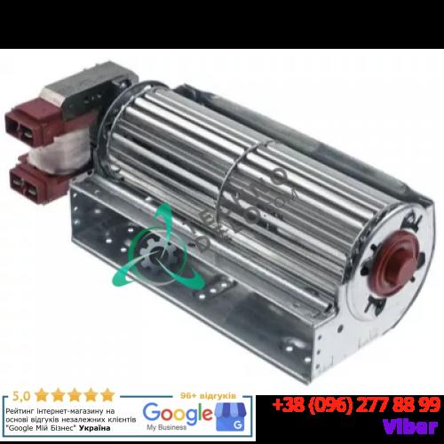 Вентилятор тангенциальный (25/19Вт 230В 1500-1950 об/мин) универсальный для оборудования HoReCa