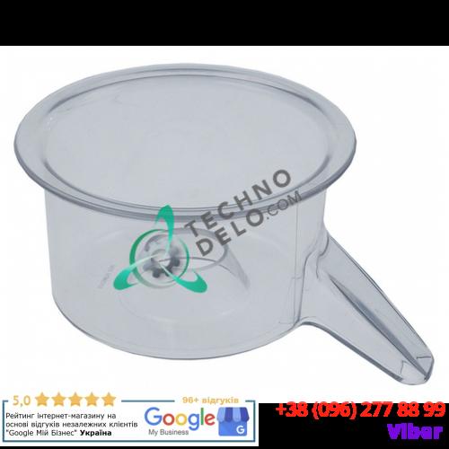 Чаша с носиком ø145мм H-78мм C0007S810 соковыжималки Macap P202 и др.