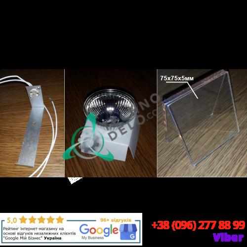 Лампа освещения комплект (+500°С / 20W / 12V) для пицца печей, духовых шкафов, мангалов