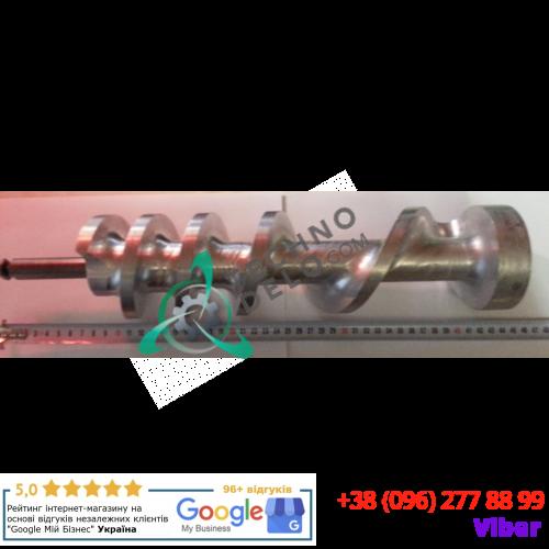 Шнек алюминиевый для мясорубки KT модель LM-32/98A Unger (арт. LM98A154)