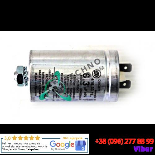 Конденсатор KCN1003A 6,3 uF для мотора печи Unox